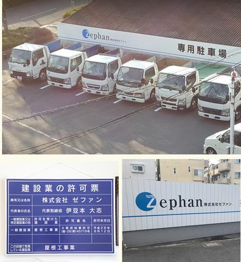 大阪の屋根・雨漏り修理ゼファンの会社写真