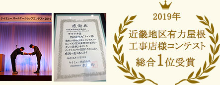 2019年近畿地区有力屋根工事店様コンテスト1位受賞