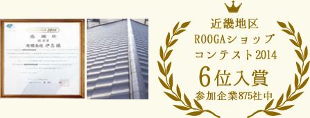 近畿地区ROOGAショップコンテスト2014 6位入賞 参加企業875社中
