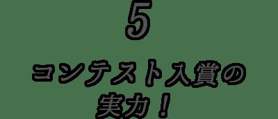 5 コンテスト入賞の実力!