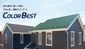 豊富なデザイン・防災性能のある屋根カラーベストカラーベストの画像