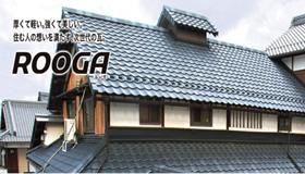 新素材の軽い瓦ROOGAの画像