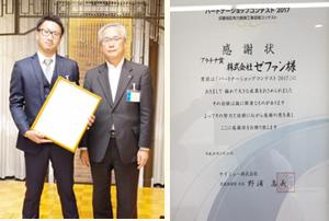 大阪の屋根・雨漏り修理ゼファンの屋根材メーカー主催コンテストで受賞の画像
