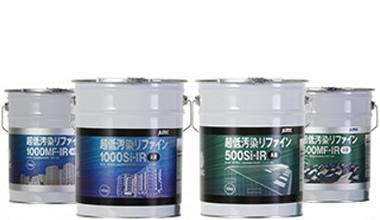 超低汚染塗料「リファイン」 アステック社