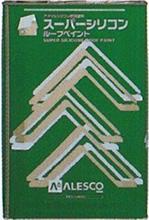 高耐候速乾アクリルシリコン樹脂系ルーフ用塗料 「スーパーシリコンルーフペイント」関西ペイント社
