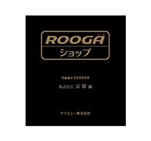 メーカー認定「ROOGAショップ」の画像