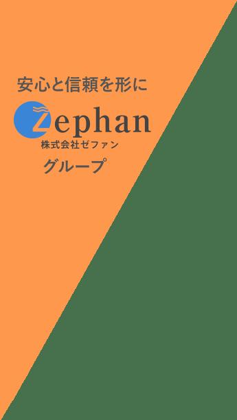 安心と信頼を形に 株式会社ゼファングループ