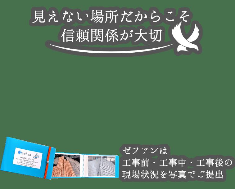 安心と信頼を形に屋根・外壁工事専門店ゼファン