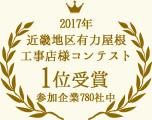 2017年近畿地区有力屋根工事店様コンテスト1位受賞 参加企業780社中