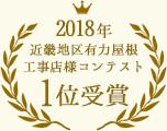 2018年近畿地区有力屋根工事店様コンテスト1位受賞