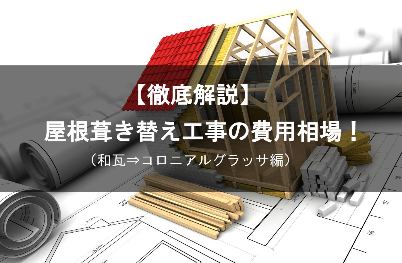 葺き替え工事の施工費用を徹底解説