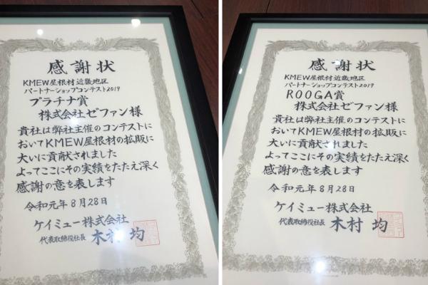 近畿地区有力屋根工事店コンテスト1位